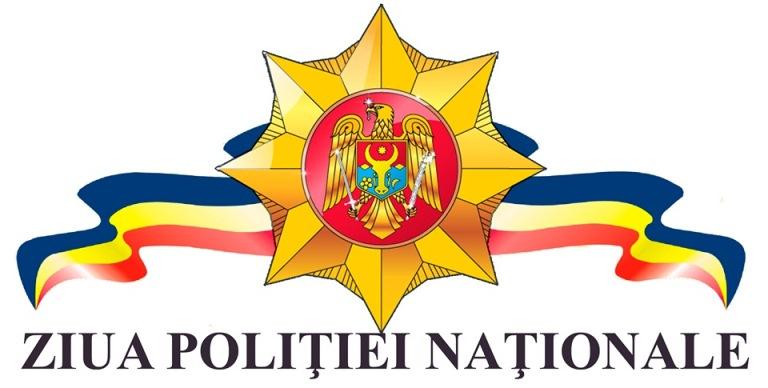 С днем национальной полиции, уважаемые полицейские!